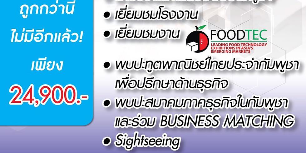 Business Trip Combodia @ Phnom Penh