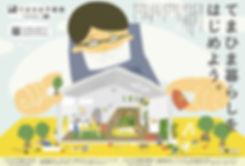 171218_temahima_poster_ol_f_edited.jpg