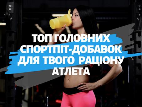 10 главных спортпит-добавок для твоего рациона атлета