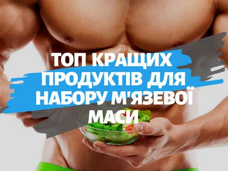 30 лучших продуктов для набора мышечной массы