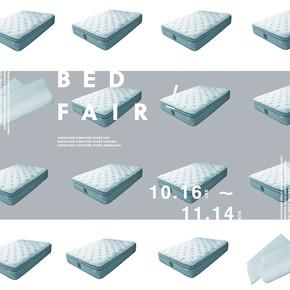FALL 21 BED CAMPAIGN!秋のお得なベッドキャンペーン始まります!