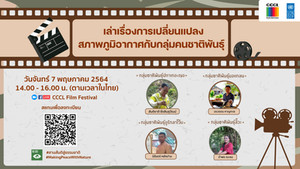 UNDP Thailand & CCCL Host Storytelling Challenge: Telling Stories Inspired by Indigenous Communities