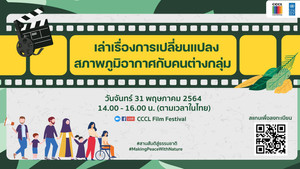 UNDP Thailand & CCCL Host a Webinar on 'Climate Exploration Through the Lens of Leave No One Behind