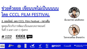 CCCL Talk Series: Screenwriting 101
