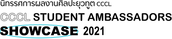 CCCLSA_Showcase_Logo.png