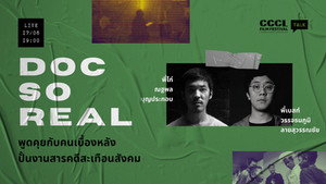 """CCCL Film Festival Hosts """"Doc So Real: A Talk with Documentary Filmmakers"""""""