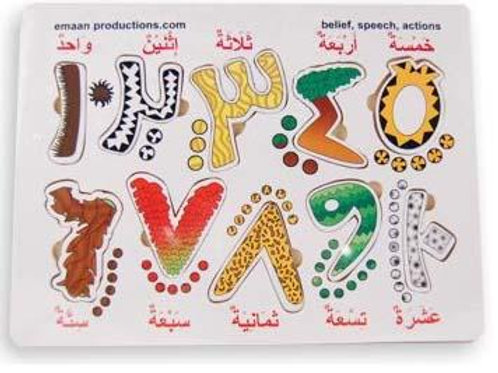 Number Wooden Puzzle (Arabic)