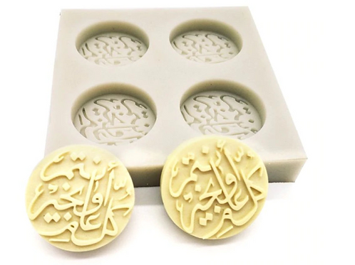 Arabic Font Letter Round Silicone Cake Mold