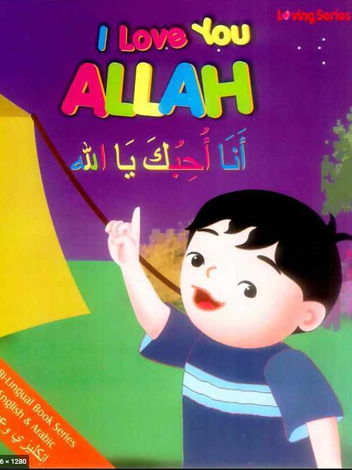 I Live You Allah (Arabic / English)