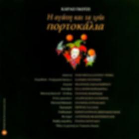 Η αγάπη και τα τρία πορτοκάλια, Κάρλο Γκότσι, Εθνικό Θέατρο, Ωδείο Ηρώδου του Αττικού, Akis Gourzoulidis, Άκης Γουρζουλίδης, Θέατρο, Theatre, Theater, Παράσταση, μουσική παράσταση, παιδικό θέατρο, παιδικό στέκι, Βοηθός Σκηνοθέτη, Κάρμεν Ρουγγέρη, Karmen Rouggeri, Κωνσταντίνος Μπουμπούκης, Constantinos Bouboukis, Πέτρος Γάλλιας, Petros Gallias, Ελισάβετ Μουτάφη, Elisavet Moutafi, Ελένη Καρακάση, Eleni Karakasi, Δημήτρης Αδάμης, Στέφανος Κοσμίδης, Stefanos Kosmidis, Αθηνά Χιλιοπούλου, Μανώλης Ιωνάς, Μαρία Τζανουκάκη, Αλέξανδρος Κομπόγιωργας, Ίλιας Λαμπρίδου, Γόνη Λουκά, Φωτεινή Μπάνου, Ανδρομάχη Δαυλού, Αθήνα, Ελλάδα, 1999