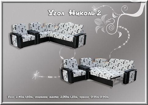 23-У-л Николь-2.jpg