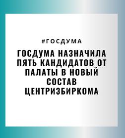 Госдума назначила пять членов нового состава ЦИК