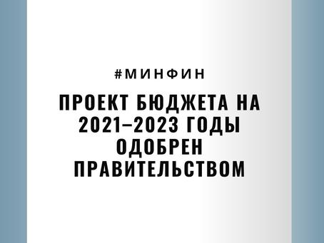 Проект бюджета на 2021–2023 годы одобрен правительством