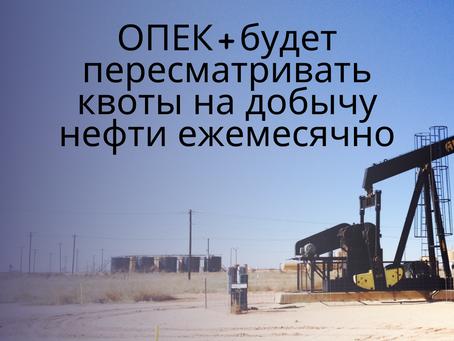Объемы нефтяной добычи страны ОПЕК + будут пересматривать ежемесячно