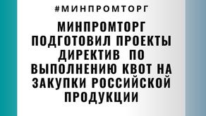 Минпромторг подготовил план принуждения госкомпаний к импортозамещению