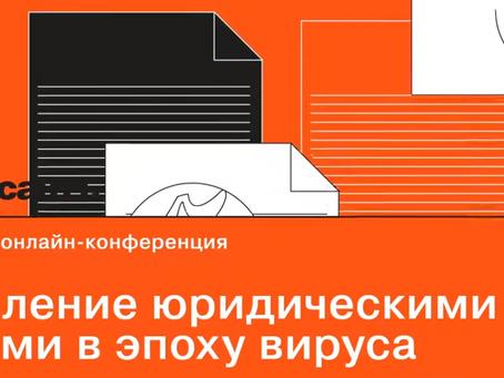 """19 мая «Коммерсантъ»провел онлайн-конференцию «Управление юридическими рисками в эпоху вируса"""""""