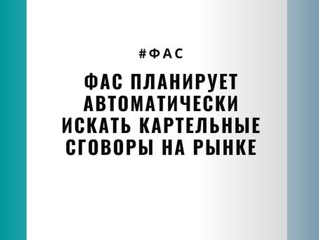"""ФАС планирует запустить аналитическую информационную систему """"АНТИКАРТЕЛЬ"""""""