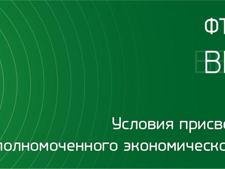 Вебинар ФТС «Условия присвоения статуса уполномоченного экономического оператора»