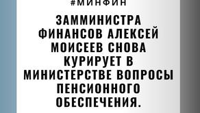 Пенсионные вопросы вернулись к замминистра Алексею Моисееву.