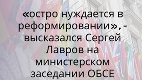 Страны—члены ОБСЕ все еще не могут договориться