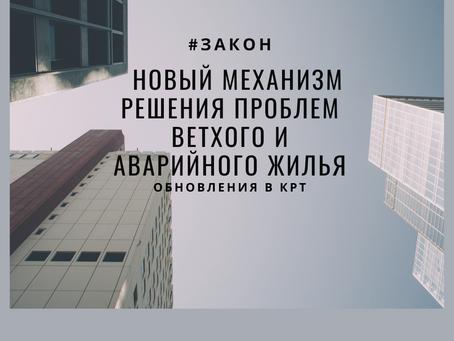 В Госдуму внесен проект поправок к Градостроительному кодексу