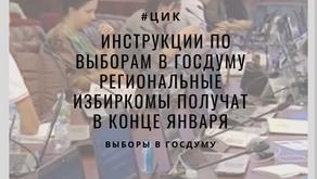 Инструкции по выборам в Госдуму региональные избиркомы получат в конце января