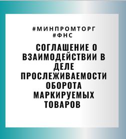 Минпромторг и ФНС договорились об информобмене для отслеживания оборота товаров