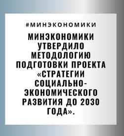 До мая правительство будет занято планированием изменений до 2030 года