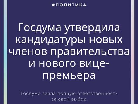 Госдума утвердила новых министров