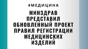 Минздрав подготовил новую редакцию правил государственной регистрации медицинских изделий