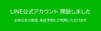 LINE公式アカウント.png