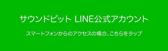 LINE公式アカウント登録ボタン.png