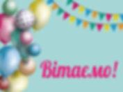 banner-congrat_2000x1500_2.jpg