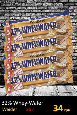 Протеиновый батончик 32% Whey-Wafer Weider
