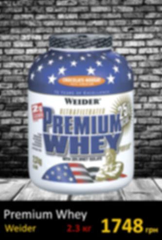 Сывороточный протин Premium Whey 2.3 kg
