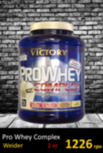 Комплексный протеин Pro Whey Complex 2 kg