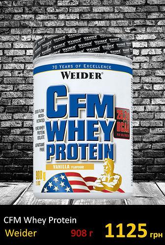 Изолят сывороточного протеина CFM