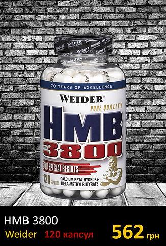 HMB Повысить гормон роста