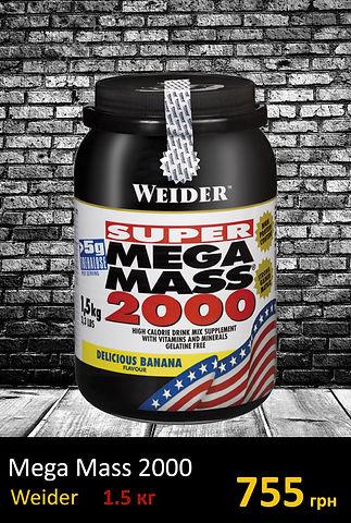 Гейер Mega MASS 2000 1.5 kg