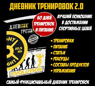 Дневник тренировок 2.0