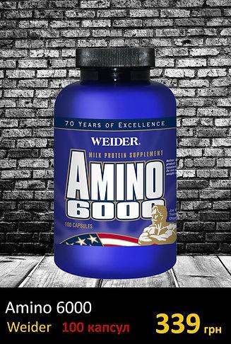 Аминокислоты Amino 6000