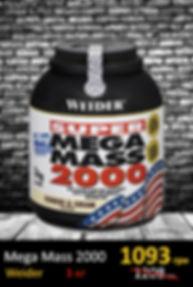 Гейер Mega MASS 2000 3 kg
