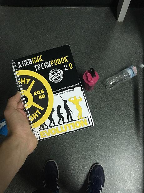 Дневник тренировок для бодибилдинга