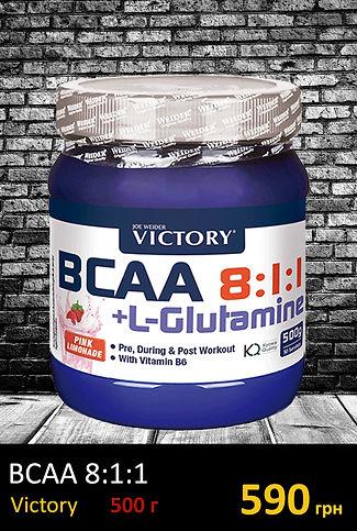 Аминокислоты BCAA порошковые