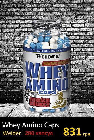 Аминокислоты Whey Amino