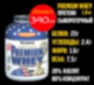 Протеин Premium Whey Скидка