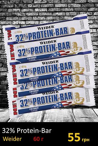 Протеиновы батончик 32% Protein Bar