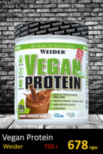 Веганский Протеин Vegan Protein 750 g