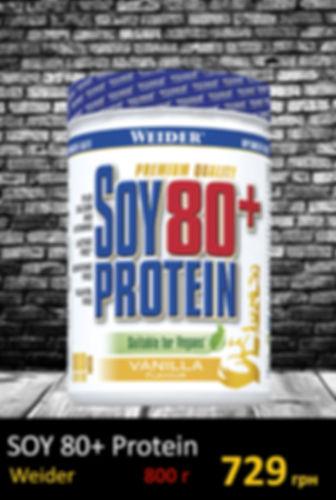 Протеин 3