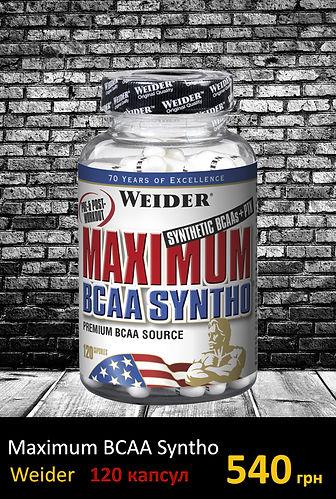 Аминокислоты Maximum BCAA Syntho